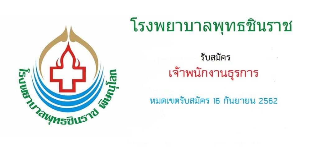 โรงพยาบาลพุทธชินราช รับสมัครงาน เจ้าพนักงานธุรการ