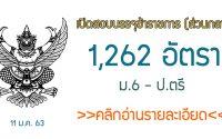 รวมงานราชการทั่วประเทศ 2563