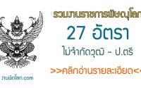 รวมงานราชการพิษณุโลก มกราคม 2563