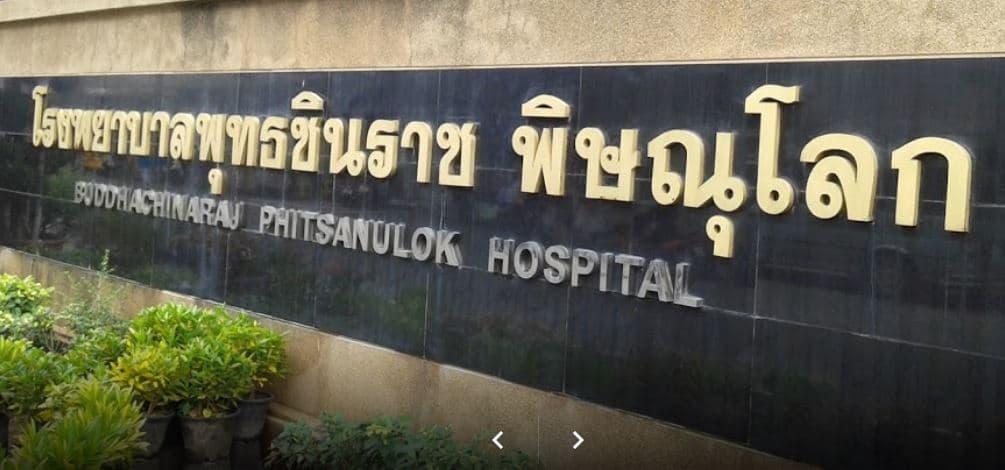 โรงพยาบาลพุทธชินราชพิษณุโลก-สมัครงาน