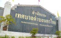 เทศบาลตำบลนครไทย