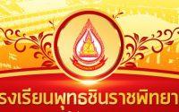 โรงเรียนพุทธชินราชพิทยา รับสมัครงาน
