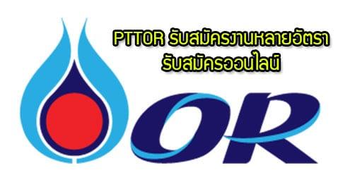 งานดีแนะนำ !!! PTTOR รับสมัครพนักงาน หลายอัตรา รับสมัครออนไลน์