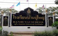 โรงเรียนบ้านบุใหญ่ รับสมัคร ธุรการ