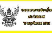 รวมงานราชการพิษณุโลก พฤศจิกายน 2562