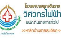 โรงพยาบาลพุทธชินราช รับสมัครงาน 2563