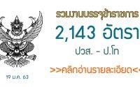 งานราชการ 2563