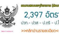 รวมงานเปิดสอบบรรจุข้าราชการ 31 มกราคม 2563