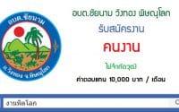 อบต.ชัยนาม-รับสมัครงาน-2563