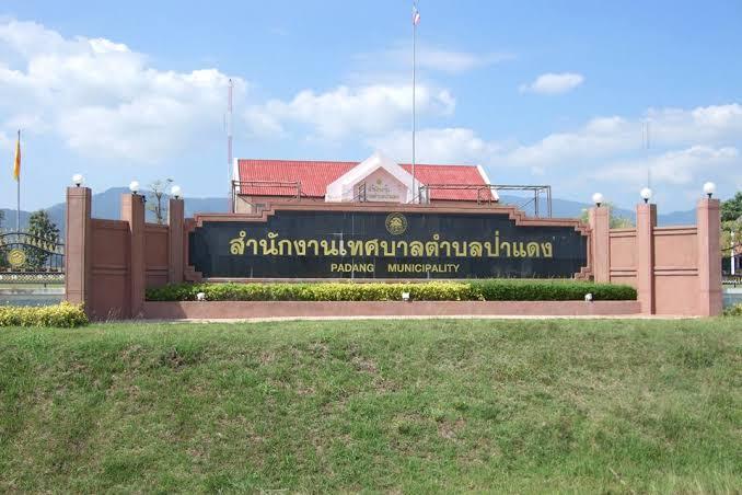 เทศบาลตำบลป่าแดง รับสมัครพนักงาน มกราคม 2563