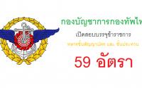 กองบัญชาการกองทัพไทย เปิดสอบราชการ 63