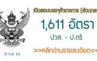 รวมงานราชการทั่วประเทศ-2563