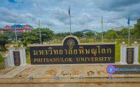 มหาวิทยาลัยพิษณุโลก