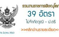 รวมงานราชการพิษณุโลก มันาคม2563