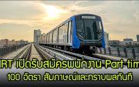 MRT สมัครงาน 2563