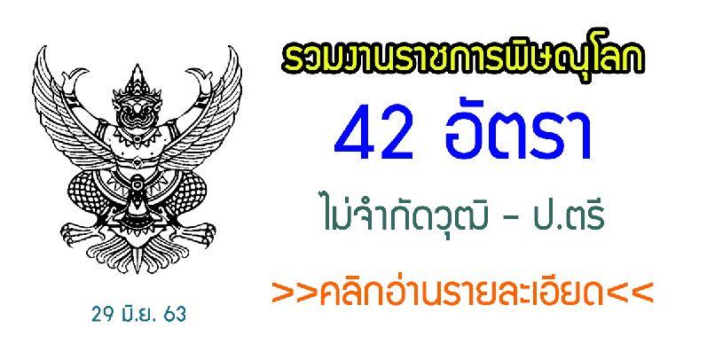 รวมงานราชการพิษณุโลก 2563